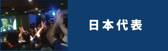 日本代表バナー
