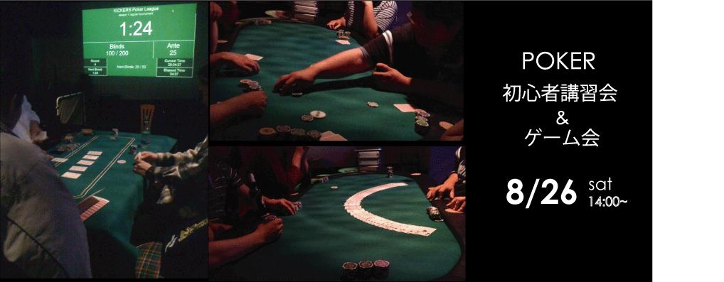 poker2017