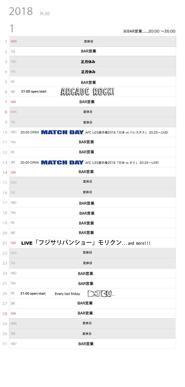 カレンダー201801