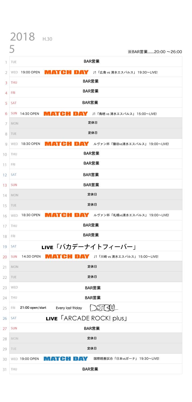 カレンダー201805