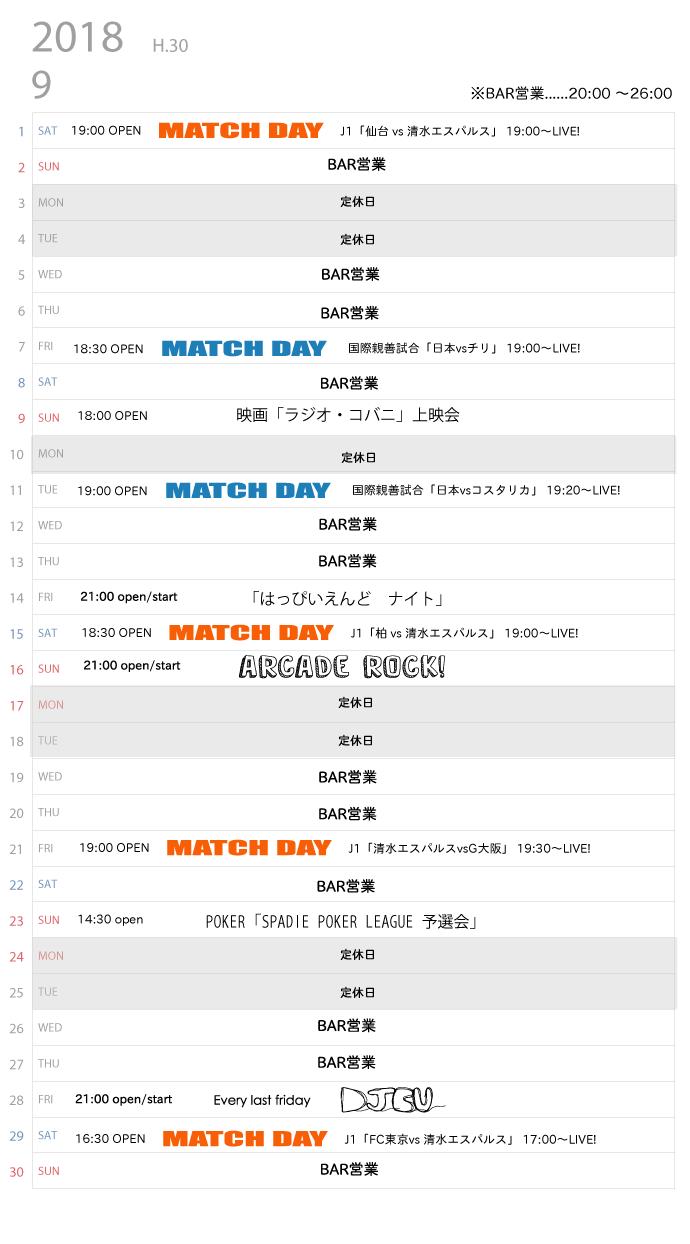 カレンダー201809