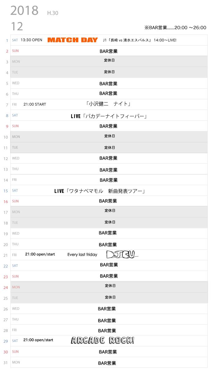 カレンダー201812