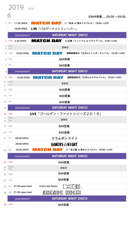 カレンダー201906