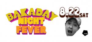 bakaday0822
